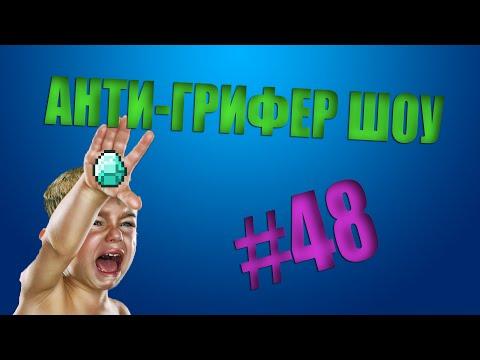 Видео, АНТИ-ГРИФЕР ШОУ  АДСКИЙ ГРИФЕР ВЕРНУЛСЯ  48