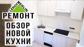Обзор бюджетной кухни из Леруа Мерлен / РЕМОНТ #10