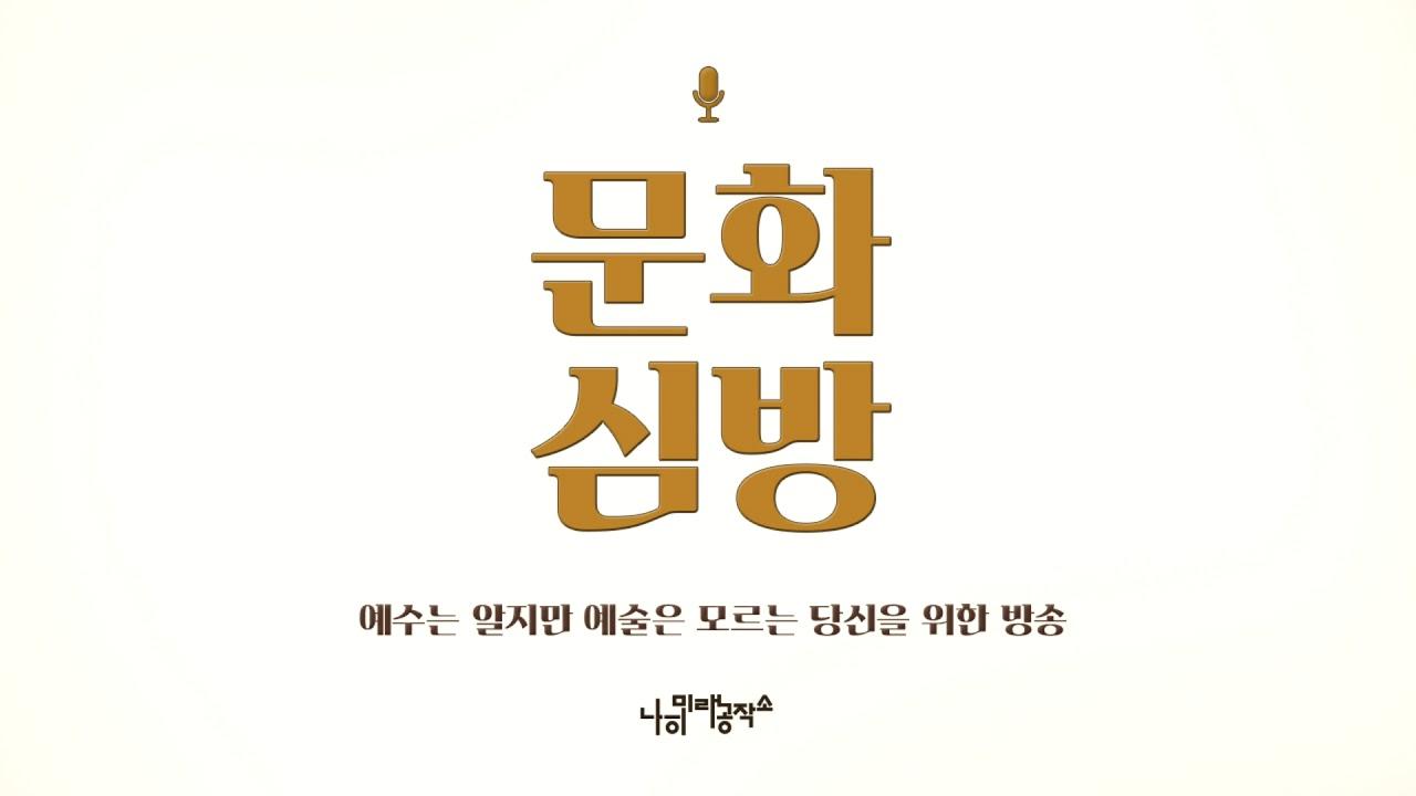 문화심방 5회-덩케르크(영화)