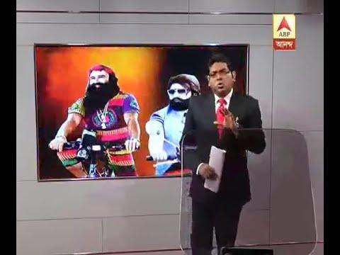 Ghantakhanek sangesuman: Disguised Ram Rahim in jail? Dead bodies under tree in Dera? Fake