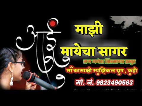 आई माझी मायेचा सागर new Marathi song by maa kamakshi musical group kuhi.