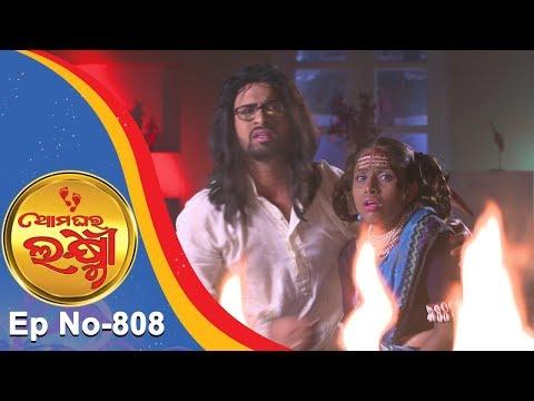 Ama Ghara Laxmi | Full Ep 808 | 7th Dec 2018 | Odia Serial – TarangTV