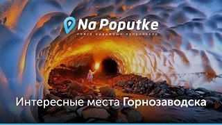 Достопримечательности Горнозаводска Попутчики из Перми в Горнозаводск(, 2017-02-10T02:56:27.000Z)