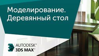 [Урок 3ds Max] Моделирование. Стол деревянный