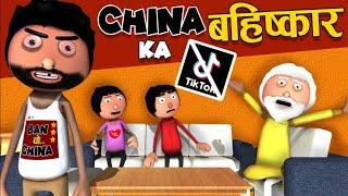China ka bahishkar & Tiktok Ban(चाइना का बहिष्कार & Tiktok बंद)- Cartoon Master GOGO
