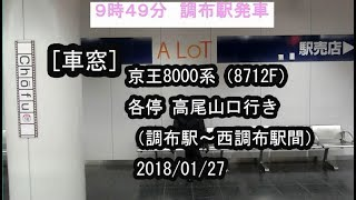 京王8000系(8712F)の車窓(調布駅~西調布駅間) 20180127