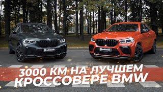 Полный обзор НОВЫХ BMW X5M и X6M (F95/F96). Продал спустя 1 месяц после покупки.