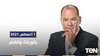 بالورقة والقلم | الديهي يكشف الصندوق الأسود لراشد الغنوشي.. وأهم محاور المحادثات المصرية الجزائرية