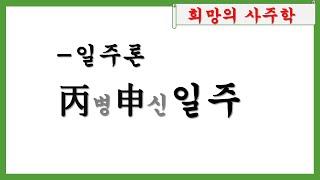 병신일주(일주론/ 물상/성격/재물운/직업/건강/배우자운/자녀지도)