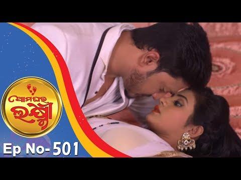 Ama Ghara Laxmi | Full Ep 501 14th Dec 2017 | Odia Serial - TarangTV