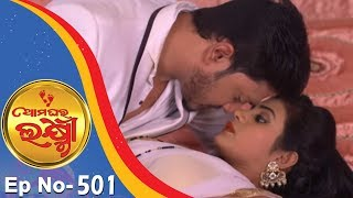 Ama Ghara Laxmi | Full Ep 501 14th Dec 2017 | Odia Serial - TarangTV