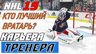 Прохождение NHL 19 [карьера тренера] #24 Бобровский или Корписало?