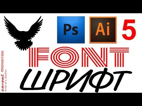 Как установить шрифты Загрузка 👫 шрифтов в компьютер Font Photosop Illustrator Уроки Курс 💝