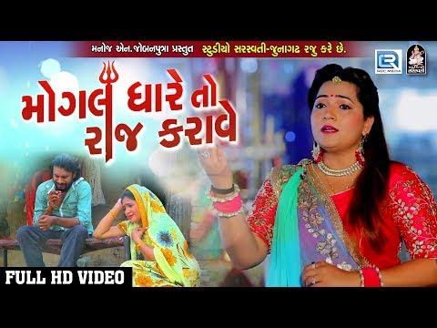 Mogal Dhare To Raj Karave - Kiran Gajera | New Gujarati Song 2018 | Full VIDEO SONG | RDC Gujarati