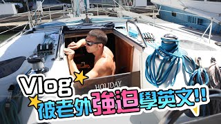 Vlog-夏威夷荒唐帥哥約我去他船上,看他修船!