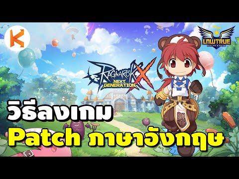 Ragnarok X: Next Generation วิธีโหลด Rox เล่นในคอม + วิธีทำภาษาอังกฤษ ก่อนเข้าไทย Rox Patch English