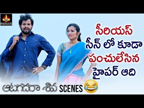 Hyper Aadi Funny Punch Dialogues   Aatagadharaa Siva Movie Scenes   Chammak Chandra   Chalaki Chanti
