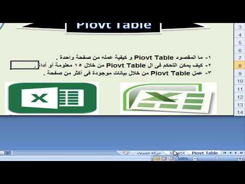 """اسرار  """"pivot table """" وربط بيانات صفحة او اكثر والتحكم فية من خلال 15 معلومة"""