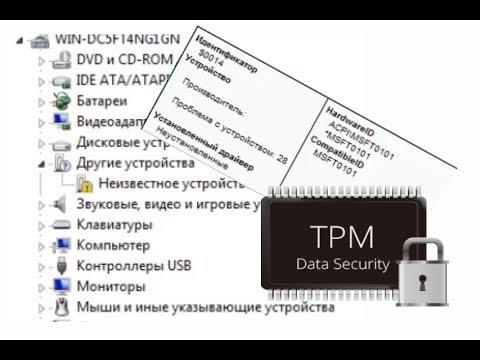 Windows 7  Неизвестное устройство ACPI MSFT0101