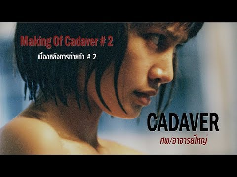 Cadaver 2006 Making of 2