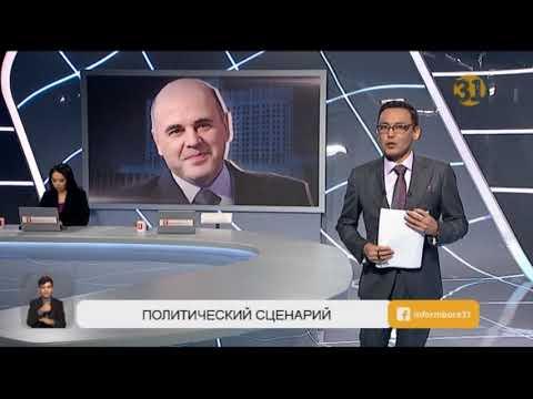 """Полный выпуск """"Информбюро"""" от 16.01.2020"""