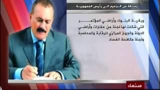 الكشف عن رسالة أخويه وجهها الزعيم صالح الى الرئيس هادي في ديسمبر الماضي 21-01-2015