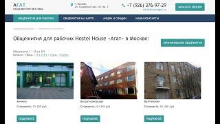 Общежития для рабочих и линейного персонала в Москве и Московской области