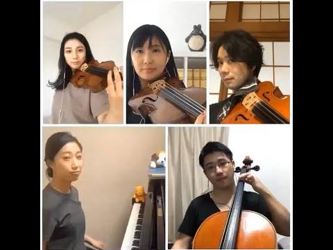 【おうちで室内楽】シューマン:ピアノ五重奏曲 Op.44 第1楽章