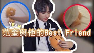 """TXT崔范奎與他的Best Friend 雙標奎對嘟比的各種""""愛"""""""