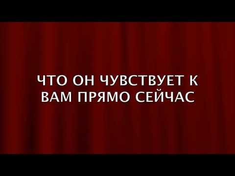❤️ЧТО ОН ЧУВСТВУЕТ К ВАМ ПРЯМО СЕЙЧАС / Гадание на  Таро на любовь On-line/РАСКЛАД ТАРО
