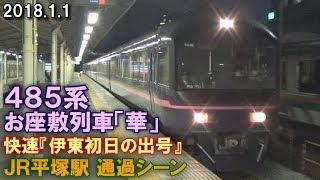 485系 お座敷列車「華」快速『伊東初日の出号』 JR平塚駅通過シーン 2018.1.1