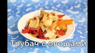 Рецепт трубача с овощами
