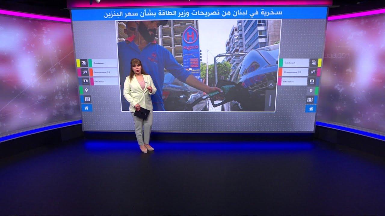 اللبنانيون يسخرون: أي وسيلة مواصلات سنركب بعد رفع الدعم عن البنزين؟  - نشر قبل 4 ساعة