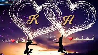 حالات حرف H و K حالات حب رومنسية عشاق حرف H اجمل حالات حب حرف K و H Youtube