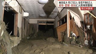 西日本豪雨の被害拡大 50人死亡62人安否不明(18/07/08) thumbnail