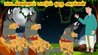 பாடல்களைப் பாடும் ஒரு அரக்கன்    Tamil Stories     Tamil Fairy Tales   Tamil Moral Stories