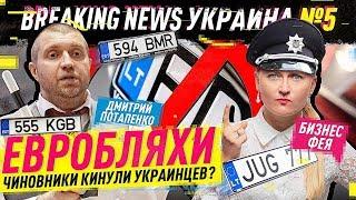 Чиновники запретят Евробляхи в Украине. Дмитрий Потапенко про евро номера.
