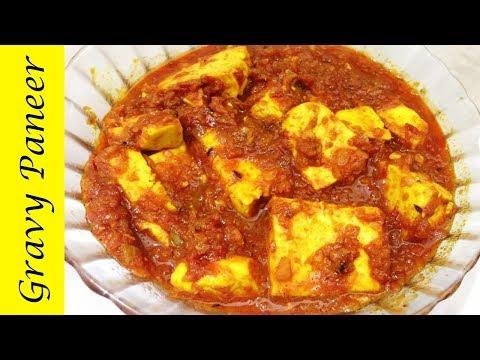 How to make paneer recipe in hindi