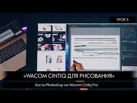 Урок 5: Кисти Photoshop на Wacom Cintiq Pro