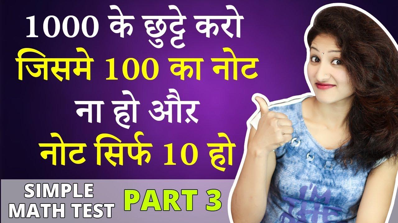 Simple Math Test in Hindi | Part 3 | Math Puzzles | Math Question ...
