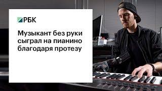 Механический протез позволил музыканту без руки снова играть на пианино