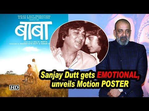 "Sanjay Dutt unveils Motion POSTER of ""BABA"", gets EMOTIONAL Mp3"