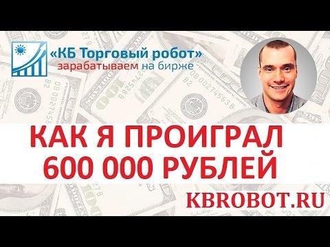Как трейдер проиграл 600 000 тысяч на бирже