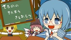 Cirno's Perfect Math Class with English Sub - チルノのパーフェクトさんすう教室 - HQ