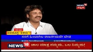 Exclusive Interview | Madhu Bangarappa Reflects On By-Poll Defeat, DK Shivakumar's Support, LS Polls