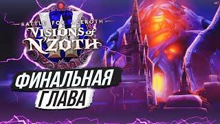 МИР НИ'АЛОТЫ — «Видения Н'зота» 8.3 / World of Warcraft