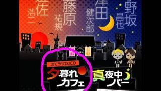 バラエティーCD『はてラジDJCD 夕暮れカフェ遊佐編 真夜中バー小野坂編...