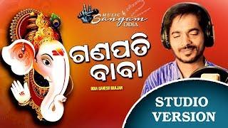 Ganapati bappa odia song|| Ganesha bhajan odia||new Ganesha bhajan 2019||Best of Kumar bapi bhajan