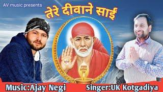 Devotional song 2020 'Tere Deewane sai ' By Uk kotgadiya Music Ajay Negi