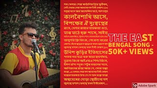 THE EAST BENGAL SONG - A Composition By Siddhartha